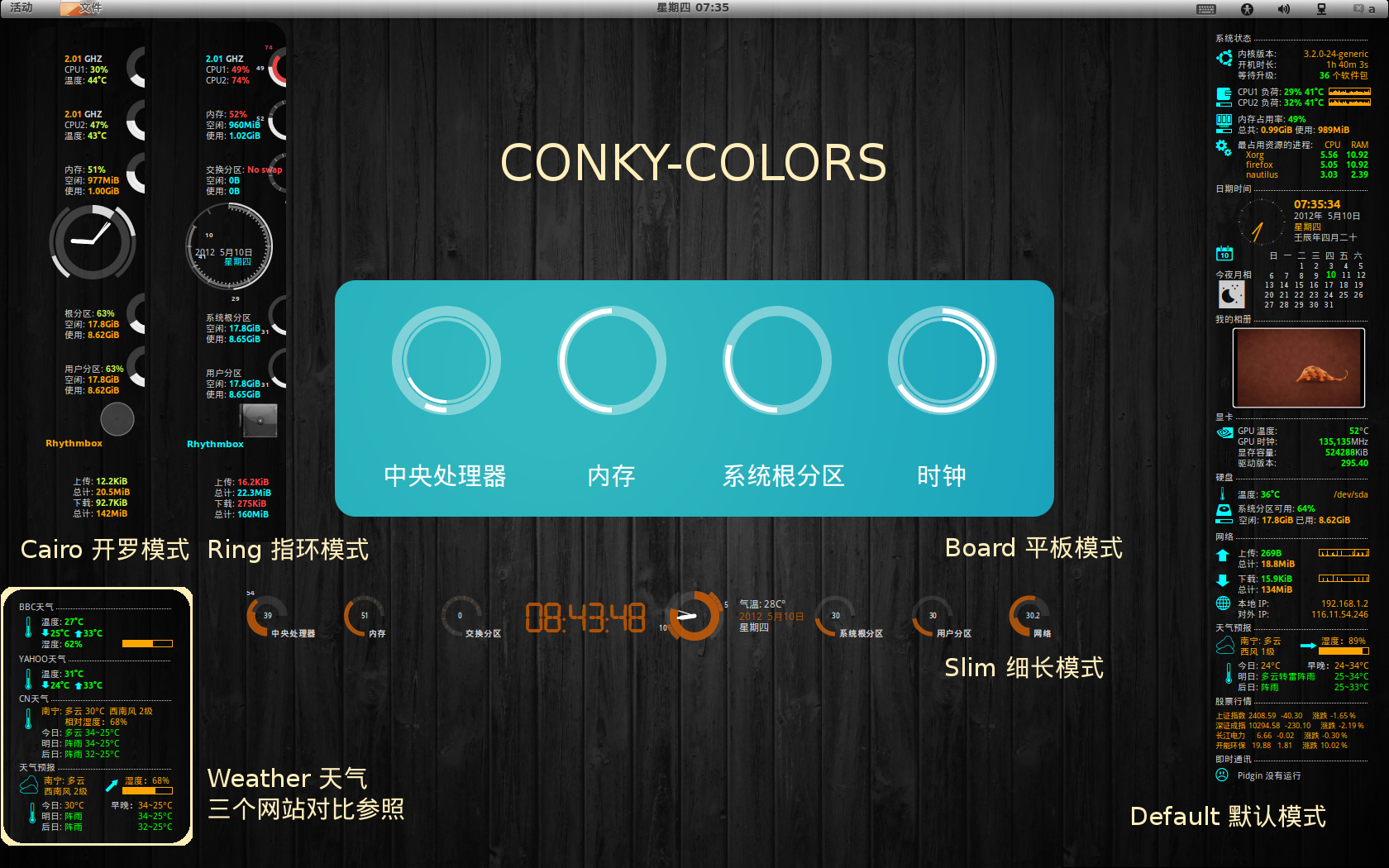 conky colors example